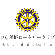 東京稲城ロータリークラブ 事務局
