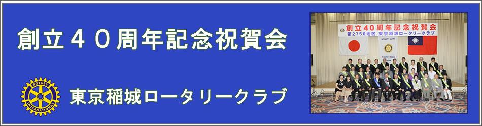 東京稲城ロータリークラブ 40周年祝賀会