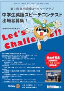 第3回東京稲城RC英語スピーチコンテスト