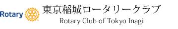 東京稲城ロータリークラブ
