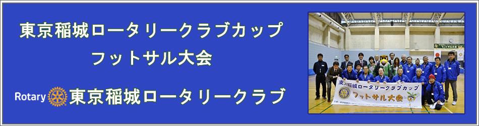 東京稲城ロータリークラブ フットサル大会
