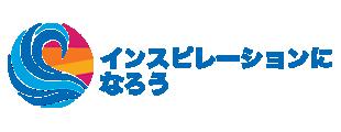 国際ロータリーのテーマのイメージ